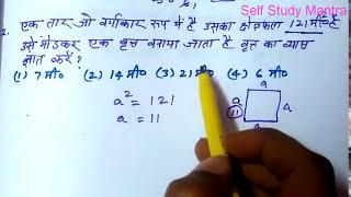 UPTET & CTET 2017 ! MENSURATION ! क्षेत्रमिति math solved questions for uptet ! गणित  area varg ayat