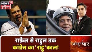 Rafale से Rahul Gandhi तक कांग्रेस का 'राहु'काल! | देखिये Aar Paar Amish Devgan के साथ