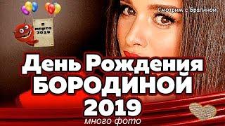 """День Рождения Бородиной из """"ДОМа"""" 2, все ФОТО"""