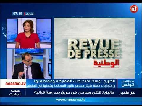 Sbeh Elkhir Tounes Du Jedui 14 Septembre 2017