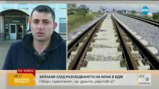 Заплашеният служител на БДЖ: Чувствам се незащитен - Здравей, България (30.01.2018г.)