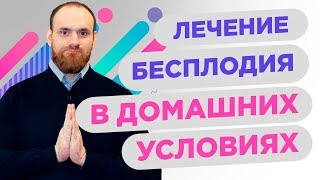 лечение бесплодия травами | Павел Науменко