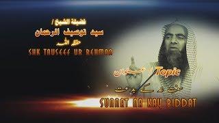Sunnat Na Kay Biddat By Shaikh Tauseef Ur Rehman