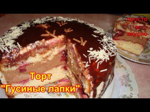 мост торт гусиные лапки рецепт с фото пошагово тазовском рыбозаводе людей