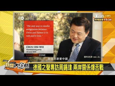 德國之聲專訪周錫瑋 兩岸關係爆舌戰 新聞大白話 20190722