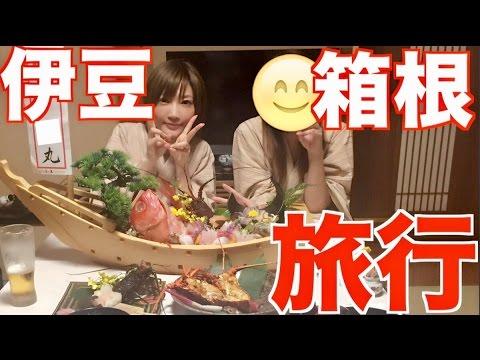 【Food Travel】 typhoon hit...in izu, hakone town for 3 days and 2 nights| Yuka [Oogui]