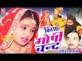 kissa - Gopichand Katha | गोपीचन्द कथा | Nemichand Kushwaha | Superhit Kissa | Rathore Cassettes