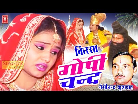 Kissa - Gopichand Katha | गोपीचन्द कथा | Nemichand Kushwaha | Superhit Kissa | Rathore Cassettes