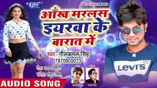 2018 का सबसे हिट गाना Neelkamal Singh Aankh Marlash Iyarwa Ke Barat Me Bhojpuri Hit Songs