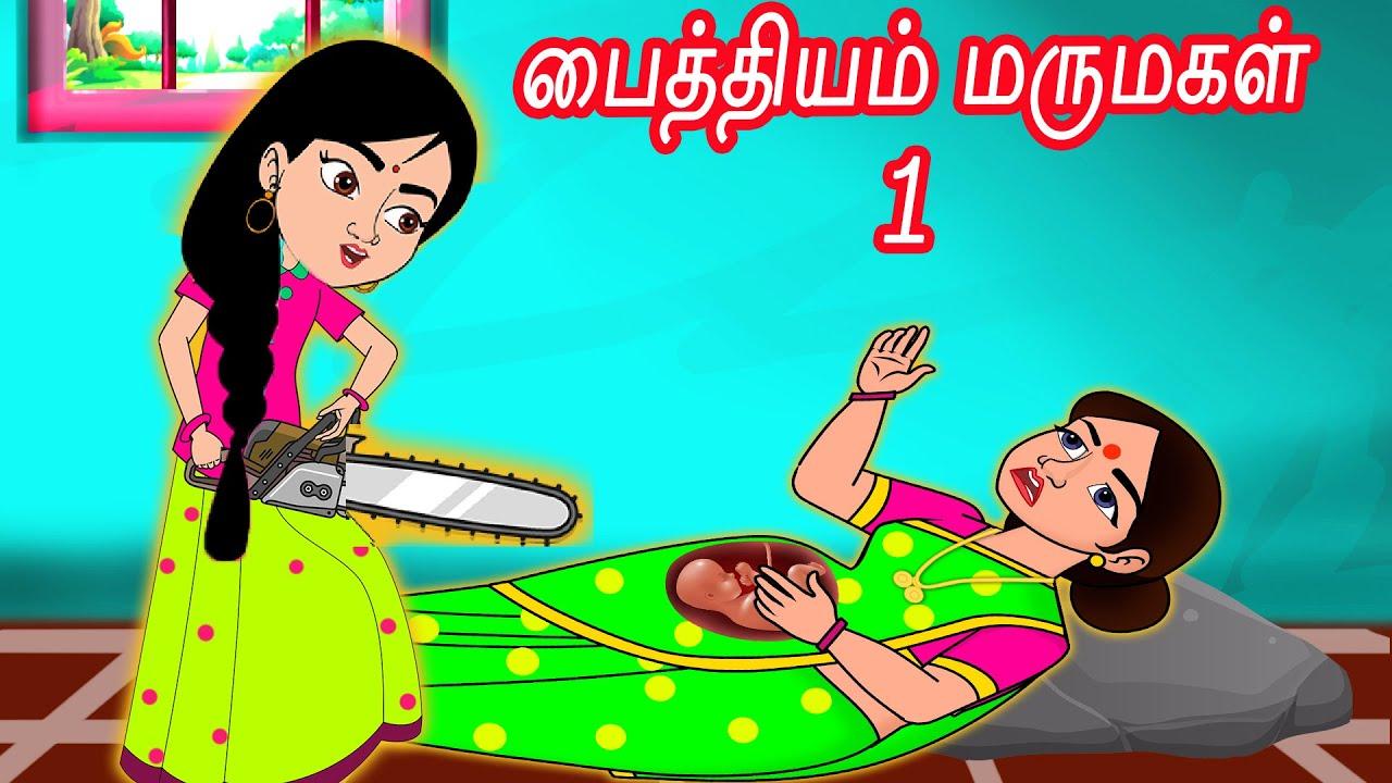 பைத்தியம் மருமகள் 1  Mamiyar vs Marumagal  Tamil Stories | Tamil Kathaigal | Tamil Moral Stories