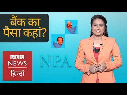 Where is Your Money Going from Banks? (BBC Hindi)