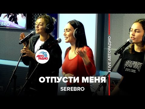 🅰️ SEREBRO - Отпусти Меня (LIVE @ Авторадио)