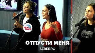 🅰️ SEREBRO - Отпусти меня (#LIVE Авторадио)