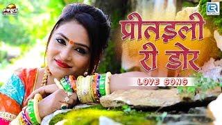 प्रीतड़ली री डोर | दिल को छू जाने वाला राजस्थानी लव सॉन्ग | राजस्थानी प्रेम गीत | PRG Music New Song