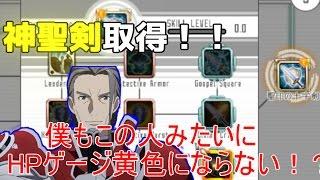 【神聖剣取得!!!】 #21  ソードアート・オンライン ホロウ・リアリゼーション thumbnail