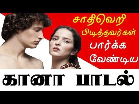 tamil gana songs download mp4