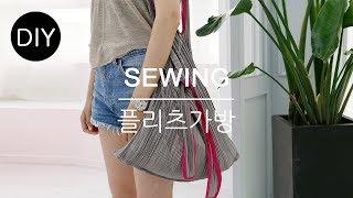 DIY쏘잉 DIY Sewing 플리츠 가방 만들기ㅣ H…