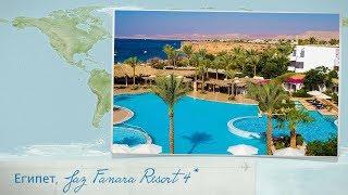 Обзор отеля Jaz Fanara Resort 4 в Шарм Ель Шейхе Египет от менеджера Discount Travel