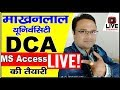 माखनलाल यूनिवर्सिटी DCA 1st Sem  Live Classes MS Access Theory Exam Important Questions With Answers