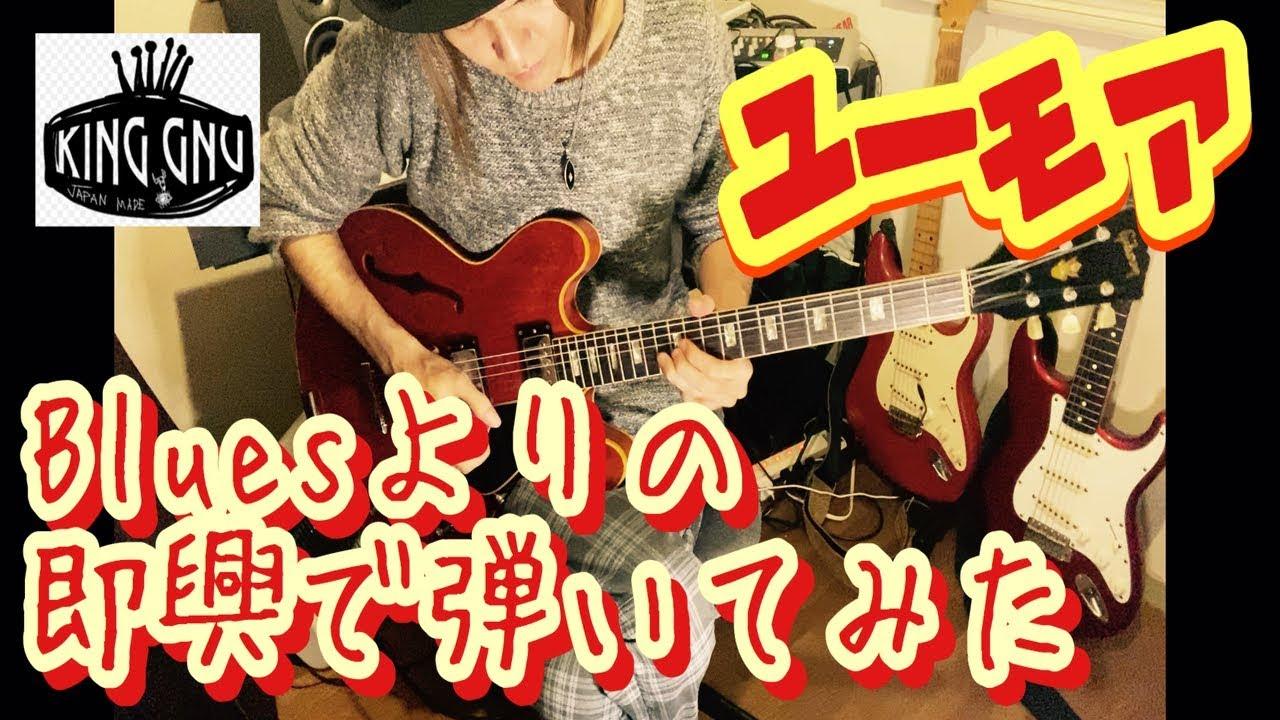 【ユーモア】ギター/1発 即興 弾いてみた/キングヌー/ロマンシングサガCM