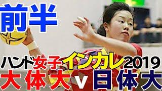 ハンド女子2019インカレ三回戦【大阪体育-日本体育】前半