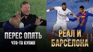 Реал Мадрид Барселона 2 1 Как Бензема пяточкой забивал плюс конкурс c Real Madrid_rus
