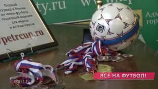 В Липецке пройдет турнир детских любительских команд по футболу