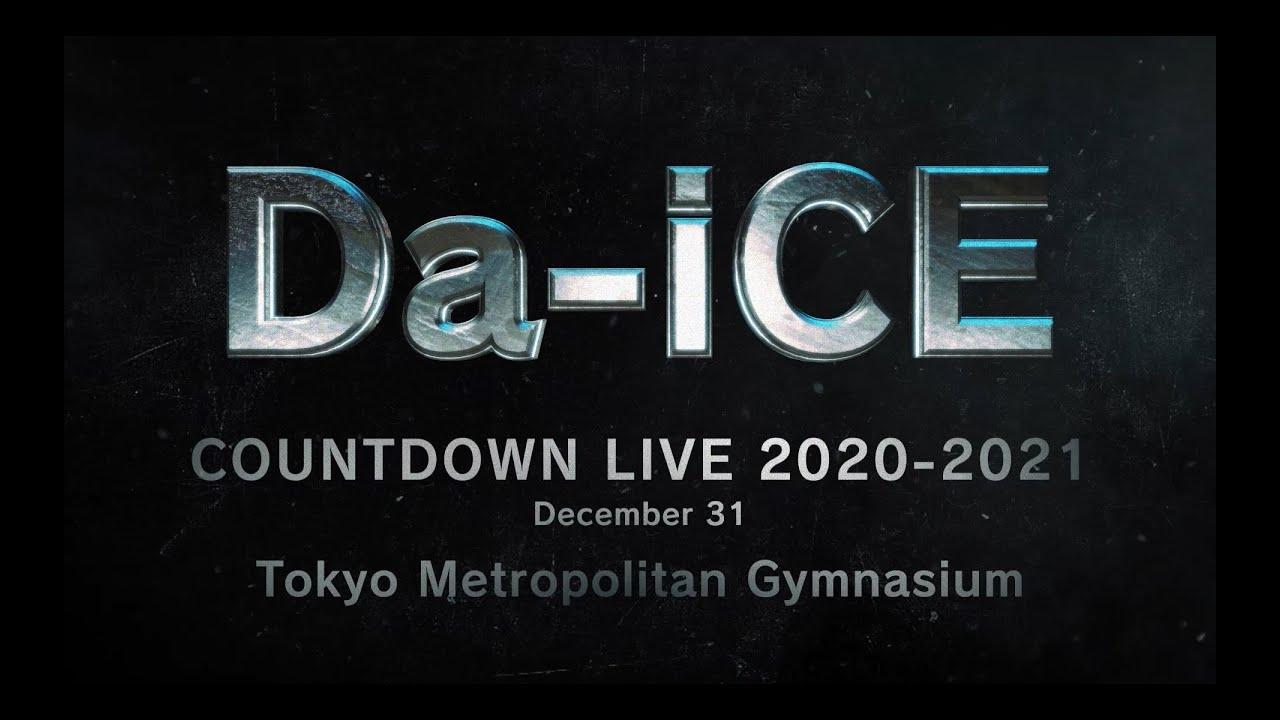 Da-iCE COUNTDOWN LIVE 2020-2021 スペシャルダイジェスト