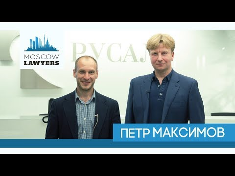 Moscow lawyers 2.0: #18 Петр Максимов (РУСАЛ)