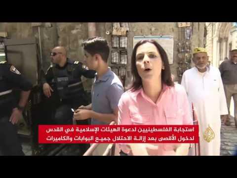 آلاف الفلسطينيين أدوا صلاة العصر في المسجد الأقصى