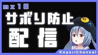 【モデリング】サボり防止配信【雑談】