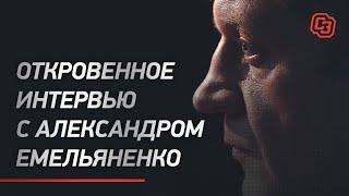 АЛЕКСАНДР ЕМЕЛЬЯНЕНКО. Откровенное интервью. Кокляев, Хабиб, Дацик, Харитонов