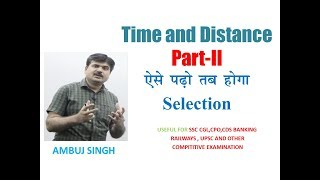 Time and Distance Part 2 BY Ambuj singh