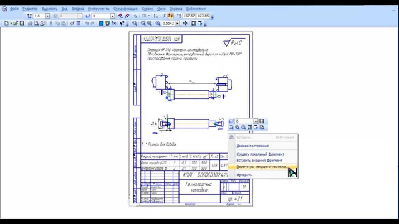 Заполнение основной надписи и технических требований на чертеже 9