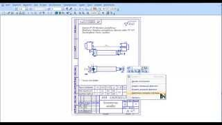 Компас 3D Уроки   - как изменить формат листа, и как поменять рамку чертежа (видео)