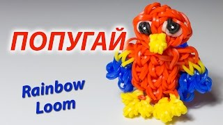 ПОПУГАЙ из резинок Rainbow Loom Bands. Урок 148 | Parrot charm