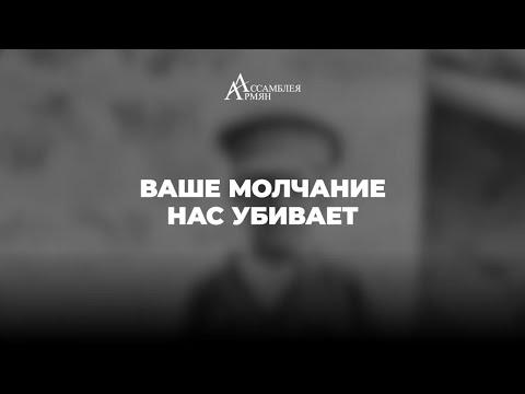 Геноцид армян 1915 х 2020: Не допустим повторения Геноцида армян!