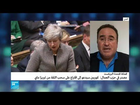 بريطانيا: -استماتة- رئيسة الوزراء لإقناع البرلمان باتفاق بريكسيت  - نشر قبل 2 ساعة
