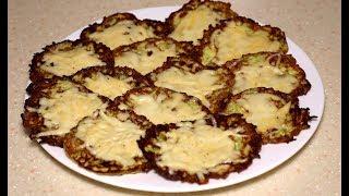 Кабачковые лепешки (оладьи) с сыром. Вкуснятина на завтрак или ужин.