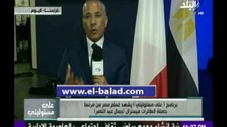 بالفيديو.. أحمد موسى يوجه الشكر لـ«أبو العينين» ووفد «صدى البلد» المرافق له