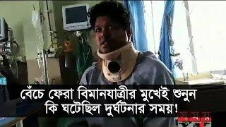 বেঁচে ফেরা বিমানযাত্রীর মুখেই শুনুন কি ঘটেছিল দুর্ঘটনার সময় !   US Bangla Airlines Victim   Somoy Tv