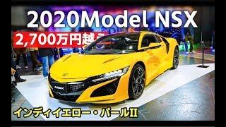 【ホンダ NSX】2020年モデルの新色インディイエロー・パールIIの内装・外装をチェック!CR-V HONDA 大阪オートメッセ