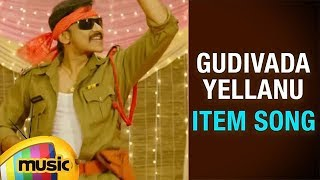 Telugu Item Songs | Gudivada Yellanu Video Song | Best Friends Forever Telugu Movie | Mango Music