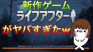 【ライフアフター】ゲーム下手が新作ゲームをやってみた!