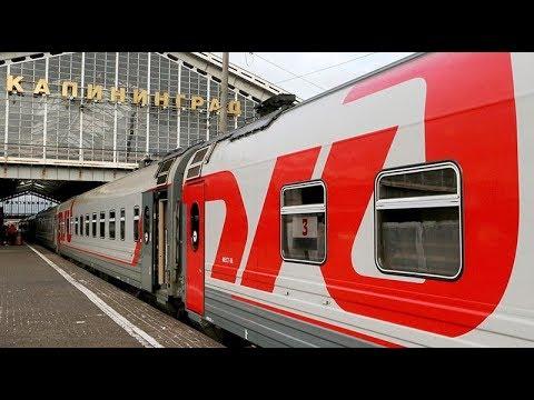 Честное мнение о поезде 147Ч Москва — Калининград