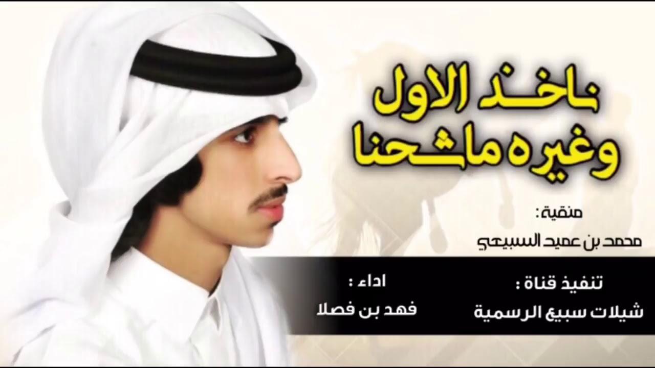 تحميل شيلات فهد بن فصلا 2018