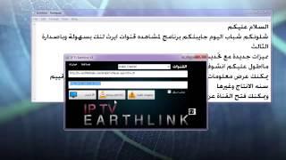 Repeat youtube video برنامج ايرث لنك تي في لمشاهدة قنوات الجزيرة الرياضيه وابو ظبي