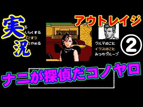 [実況:2/3] 神宮寺三郎 with アウトレイジ - 横浜港連続殺人事件(1988年)