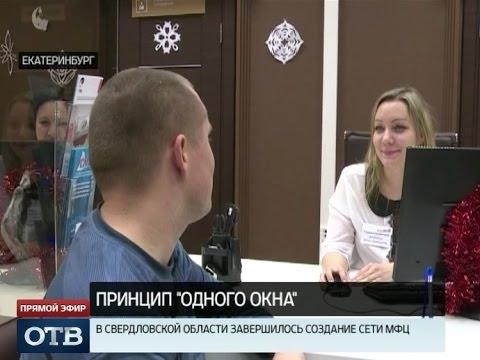 В Свердловской области завершилось создание сети МФЦ