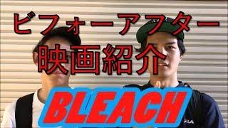 O2のビフォーアフター映画紹介#5「BLEACH」実写版